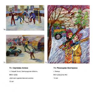 Награждение победителей конкурса детского рисунка им.Нади Рушевой 2014 в МВК РАХ
