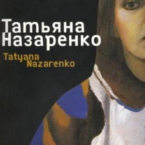 О.И. Томсон. Татьяна Назаренко. Монография. М., 2004