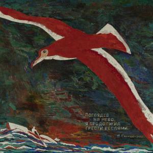 Ф.Ф. Конюхов. Красная чайка. 2006