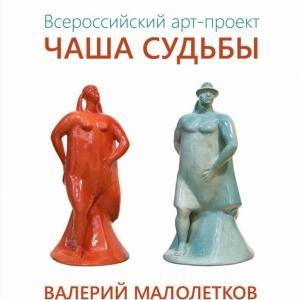 «Чаша судьбы». Арт-проект В.Малолеткова в Энгельсе.