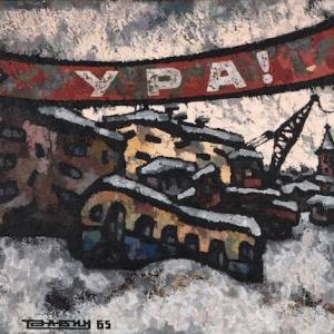 Выставка «Оскар Рабин. Hommage» в Мультимедиа Арт Музее.