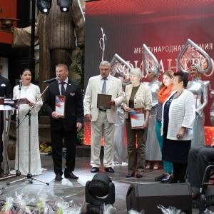 Международная премия «Филантроп» 2016