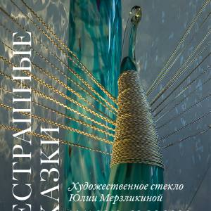 Выставка «Нестрашные сказки. Художественное стекло Юлии Мерзликиной» в Царицино