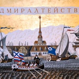 А. БЫСТРОВ. Основание Адмиралтейства.