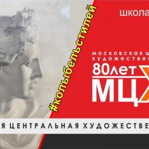 Выставка «Колыбель Стилей» и мастер-классы в МЦХШ
