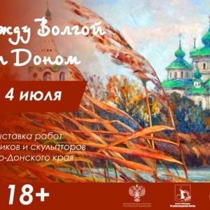 Выставка «Между Волгой и Доном» в Волгограде