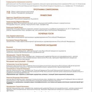 """18.03.2016. Симпозиум """"АРТ-ТЕРАПИЯ: СИНТЕЗ  НАУКИ, МЕДИЦИНЫ И ИСКУССТВА"""""""