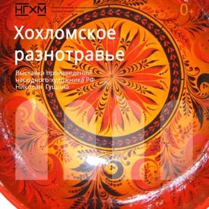 «Хохломское разнотравье». Выставка произведений Николая Гущина в Нижнем Новгороде