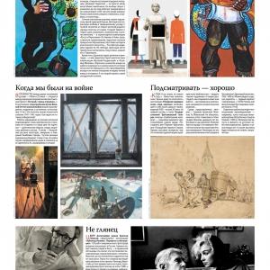 Российская академия художеств поздравила газету «Культура» с 90-летием.