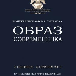 Межрегиональная выставка «Образ современника» в Красноярске