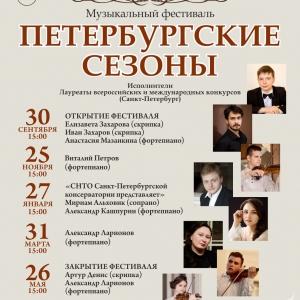 Музыкальные вечера в МВК РАХ Галерее искусств Зураба Церетели 2019