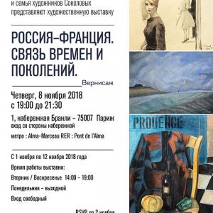 1-12 ноября 2018. Выставка произведений династии художников Соколовых в Париже