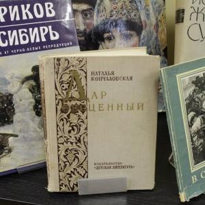 Книжная выставка к 170-летию со дня рождения В.И.Сурикова в библиотеке РАХ.