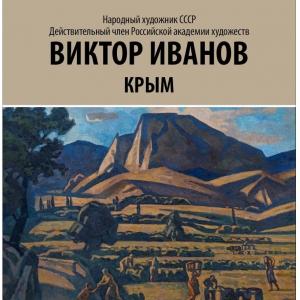 «Крым». Выставка живописи Виктора Иванова в Рязани
