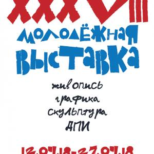 XXXVIII Молодежная выставка МОСХ России.