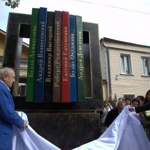 Презентация памятника поэтам-шестидесятникам и открытие выставки произведений З.К.Церетели в Твери.