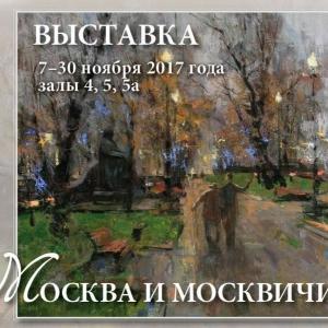 «Москва и москвичи». Выставка академиков РАХ в Московском доме национальностей.