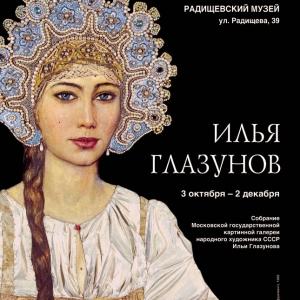 Выставка «Илья Глазунов» в Саратове.
