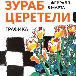 Выставка графики З.К.Церетели в Пятигорске