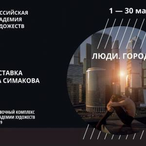 «Люди.Города». Выставка фотографий Кирилла Симакова в МВК РАХ