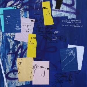 Крайнюков Арсений. «Фасоль». 150х110,  холст, смешанная техника,  2020г. Серия «Говорящие стены»