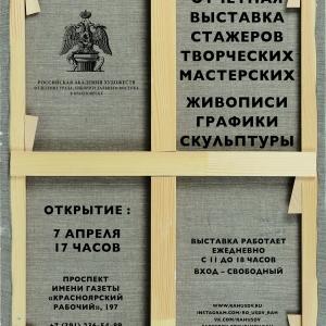 Отчетная выставка стажеров творческих мастерских РАХ в Красноярске, 2021