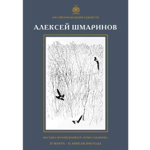 27 марта-15 апреля 2018. А.Д.Шмаринов. Графика. Выставка к 85-летию художника