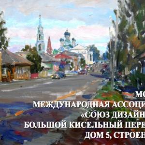 Выставка «Вятская провинция - по святым местам - 2017» в Москве.