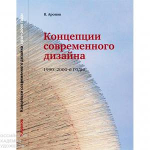 К 80-летию Владимира Рувимовича Аронова