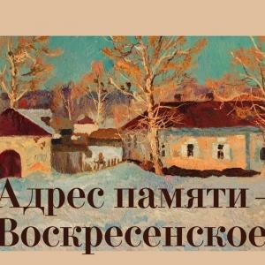Выставка «Адрес памяти - Воскресенское» на Покровке, 37.