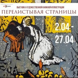 Выставка художественной книжной иллюстрации «Перелистывая страницы» в Красноярске, 2021