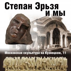 Выставка «Степан Эрьзя и мы» на Кузнецком мосту, 11