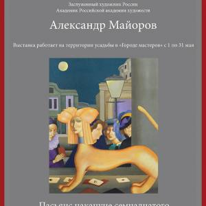 Выставка произведений Александра Майорова в музее-усадьбе «Поленово»