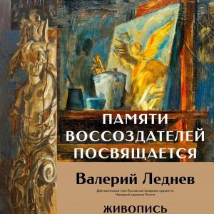 Памяти воссоздателей посвящается. Выставка произведений Валерия Леднева в ГМЗ «Царское Село»