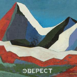 Ф.Ф. Конюхов. Эверест. 1996
