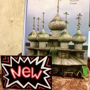 Презентация книги У. Брумфилда «Пути к Белому морю: Архитектура русского севера» в МУАР