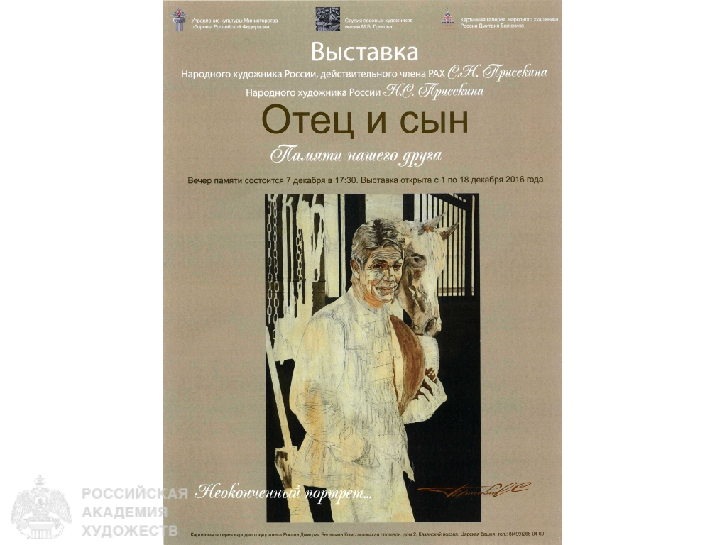 Член студии военных художников россии